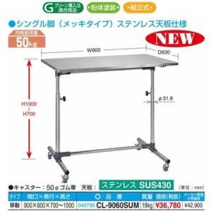 【代引不可】サカエ  軽量セルワーク作業台 CL-9060SUM|osc-shop