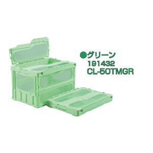 【直送品にて代引不可】 サカエ カラー透明折りたたみコンテナー CT-50TMGR グリーン 5個|osc-shop