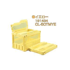 【直送品にて代引不可】 サカエ カラー透明折りたたみコンテナー CT-50TMYE  イエロー 5個|osc-shop