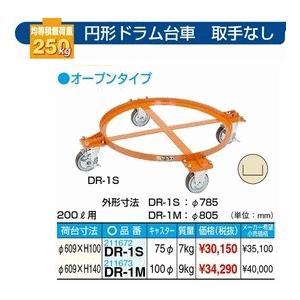【代引不可】 サカエ  円形ドラム台車  DR-1S|osc-shop