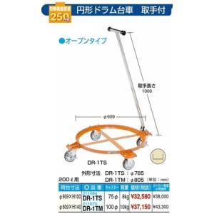 【代引不可】 サカエ  円形ドラム台車  DR-1TS|osc-shop