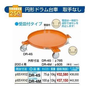 【代引不可】 サカエ  円形ドラム台車  DR-4M|osc-shop