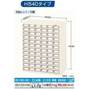 【代引不可】 サカエ  ピックケース L1-72|osc-shop