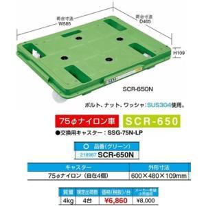 サカエ  樹脂台車    SCR-650N   4台セット|osc-shop
