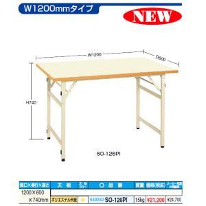 【代引不可】 サカエ 軽量作業台 折りたたみ式 SO-126PI|osc-shop