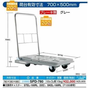 【代引不可】 サカエ 台車 スタッキングハンドカー SPD-780 osc-shop