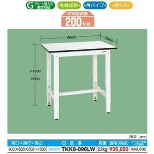 【代引不可】 サカエ 軽量高さ調整作業台  TKK8-096LW osc-shop