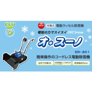 【直送代引不可商品】ササキコーポレーション 電動ラッセル除雪機 オ・スーノ ER-801 osc-shop
