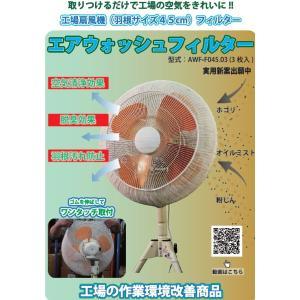 STJ  エアウォッシュフィルター  工場扇風機用  AWF-F045.03 3枚入   ◆フィルターのみの販売です◆|osc-shop