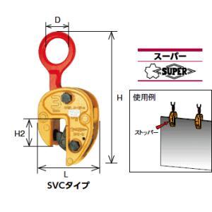 スーパーツール 縦吊りクランプ SVC1|osc-shop
