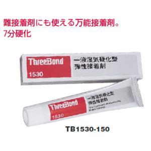 スリーボンド 一液湿気硬化型弾性接着剤 TB1530-150|osc-shop