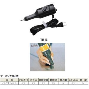 トラスコ バイブレペン(彫刻用) TR-B|osc-shop