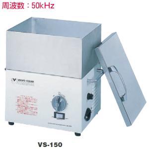 ヴェルヴォクリーア 超音波洗浄器 VS-150|osc-shop