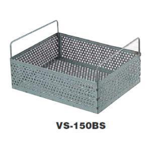 ヴェルヴォクリーア バスケット VS-150BS|osc-shop