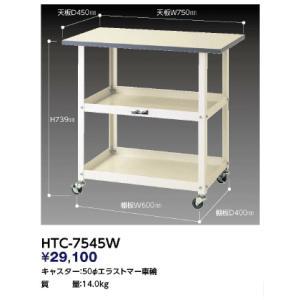 【メーカー直送代引不可】 山金工業 ヤマテック 天板付150ワゴン HTC-7545W|osc-shop