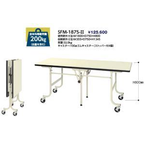 【メーカー直送代引不可】  山金工業 ヤマテック ワークテーブル フライトタイプ SFM-1875-II osc-shop