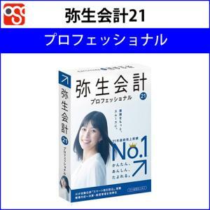 弥生サプライ同時購入で500円OFF 弥生会計21プロフェッショナル