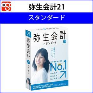 弥生サプライ同時購入で500円OFF 弥生会計21スタンダード