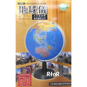 目にやさしい低反射仕上げ 【地球儀】 26cm球 26-GCO 国旗付き世界地図付き 日本製|osentaku
