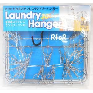 TOHO【ステンレスハンガー】30ピンチ 折りたたみ式 ランドリーハンガー/小物掛け/角ハンガー/お洗濯/物干し/洗濯物/日本製 18-8ステンレス|osentaku