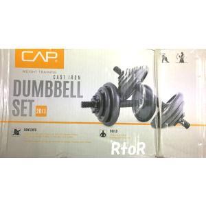 【同梱不可商品】 CAP DUMBBELL SET ダンベルセット 20kg RSWB-20KG ウエイトトレーニング osentaku
