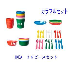 IKEA  「KALAS」カラフル 食器セット 36ピースセ...