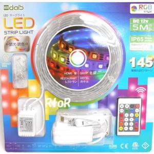 DAIS 【LED テープライト 145種類の点灯パターン】 5m リモコン付き 防滴仕様|osentaku