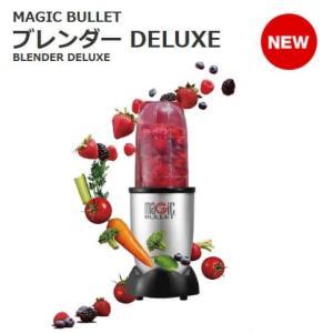 マジックブレットデラックス   「MAGIC BULLET DX」1台7役のジューサー・ミキサー
