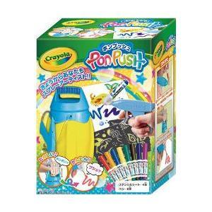 Crayola 「PonPush」 ポンプッシュ スプレーアート|osentaku