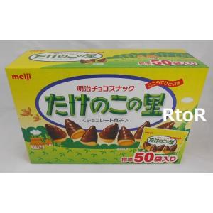 meiji たけのこの里 50袋入り 575g(標準11.5g×50袋) 明治/チョコレート菓子/チ...