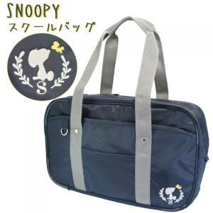 スヌーピー ナイロン スクールバッグ コングレ  通学バッグ スクールボストン ナイロン製 紺 ネイビー 軽量 学生鞄 SY1121