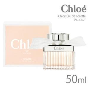 [Chloe]クロエ EDT (オードトワレ) 50ml[送料無料]|osharecafe