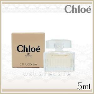 [Chloe]クロエ オードパルファム EDP 5ml 香水|osharecafe