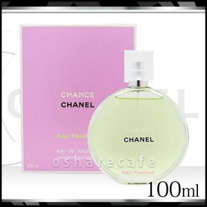 シャネル チャンスオーフレッシュEDT 100ml(オードトワレ)[香水][送料無料]|osharecafe