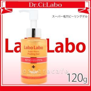 ラボラボ(LaboLabo) スーパー毛穴ピーリングゲル 120g [パック/角質ケア]|osharecafe
