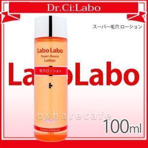 ラボラボ (LaboLabo) スーパー毛穴ローション 100ml [化粧水]|osharecafe