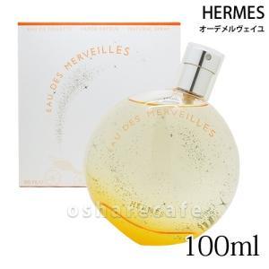 [HERMES]エルメス オーデメルヴェイユEDT100ml(オードトワレ)[香水](TN024-4)|osharecafe