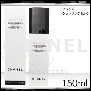 シャネル プレシジョン バランス クレンジングミルク 150ml [シャネル クレンジングミルク][送料無料]|osharecafe