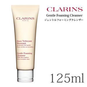 クラランス ジェントル フォーミング クレンザー  ドライ/センシティヴ 125ml[クレンジング 洗顔フォーム CLARINS][送料無料][040]|osharecafe