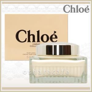 [Chloe]クロエ パフュームボディクリーム 150ml|osharecafe