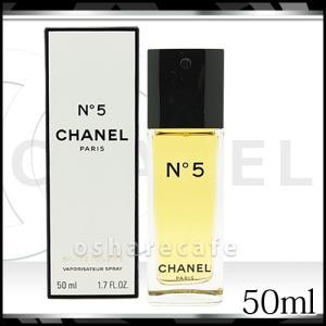 シャネル No.5 EDT 50ml オードトワレ[香水][送料無料]|osharecafe