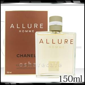 シャネル アリュールオム EDT 150ml(オードトワレ) [香水][送料無料]|osharecafe