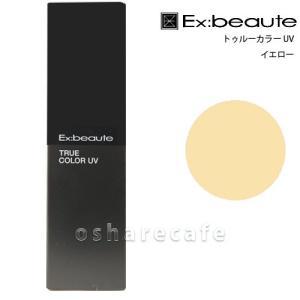 エクスボーテ トゥルーカラー UV イエロー(TN069-2) osharecafe