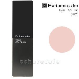 エクスボーテ トゥルーカラー UV クリア(TN069-2) osharecafe