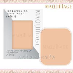 [メール便対応商品] 資生堂マキアージュ ライティングホワイトパウダリー UV オークル10 (レフィル) SPF25・PA++ 10g|osharecafe