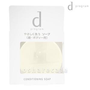 資生堂 dプログラム コンディショニングソープ 100g [顔・ボディ用石けん](TN087-2)|osharecafe
