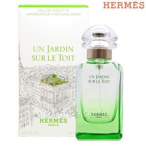 エルメス 屋根の上の庭 EDT 50ml(屋根ノ上ノ庭) (オードトワレ) [香水](TN024-5)|osharecafe