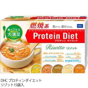 DHC プロティンダイエット リゾット 15袋入 (5味×各3袋) 【リゾット】【送料無料】 プロテインダイエット