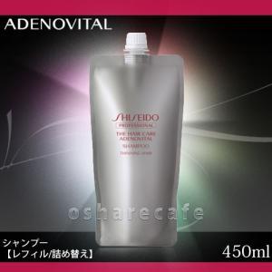 資生堂アデノバイタル シャンプー 詰替450ml[レフィル/詰め替え](TN237-1)|osharecafe