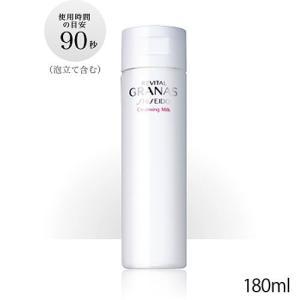 資生堂 リバイタル グラナス クレンジングミルク 180ml[洗顔料]|osharecafe
